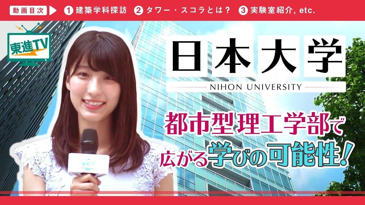 【日本大学理工学部】最新の設備を備えた都市型キャンパス「駿河台キャンパス」の魅力をご紹介!!