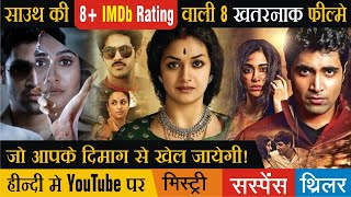 Top 8 Highest Rated South Indian Hindi Dubbed Movies Available on Youtube | 8+ IMDb Rated Movies
