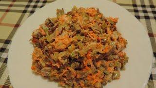 Очень вкусный салат с говяжьей печенью. Very tasty salad with beef liver.