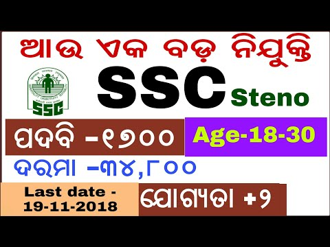 Big JOBs Opportunity !! SSC Steno 2018  !! latest Jobs in Odisha !! Banking with Rajat