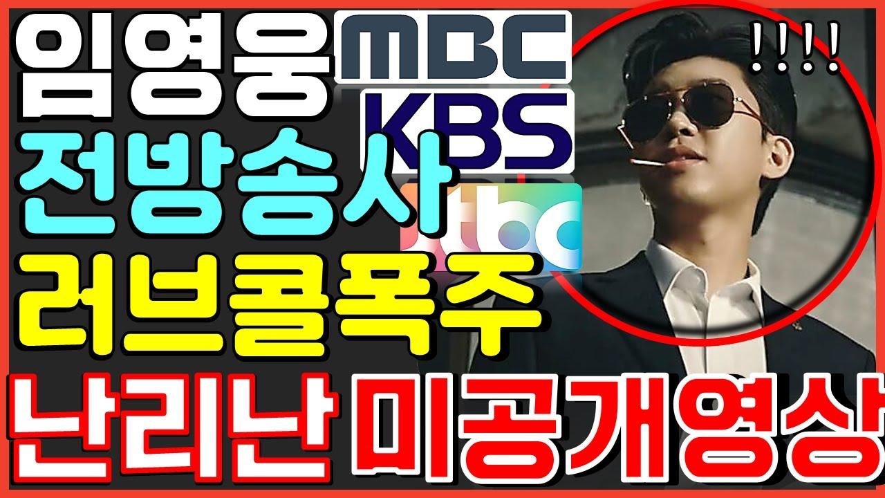 Download 임영웅 KBS MBC JTBC 전방송사 러브콜폭주상황! 미공개영상에 팬들 난리난 진짜이유? 사랑은늘도망가 신사와아가씨OST 별빛같은나의사랑아 뽕뉴스