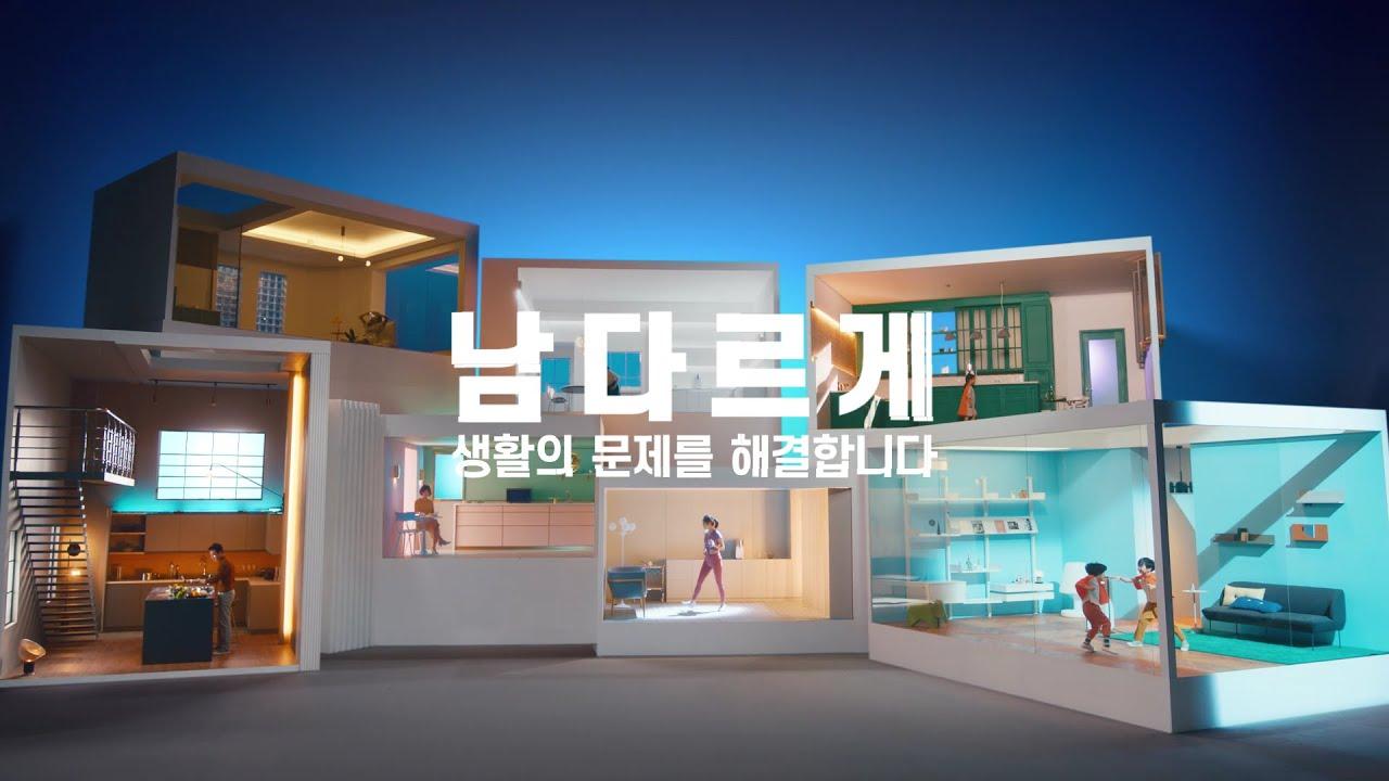[SKmagic] SK매직 새로운 생활로 – '남다르게'편 30s