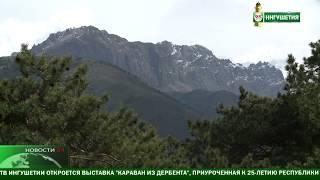 видео Армхи Лечебно-оздоровительный комплекс.Республика Ингушетия, Джейрахский район, село Арамхи.