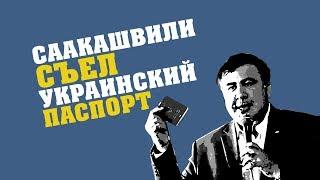 Саакашвили съел украинский паспорт (эксклюзивные кадры)
