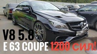 1 200 сил   первый в мире E 63 Coupe! V8 5 8 BiTurbo!
