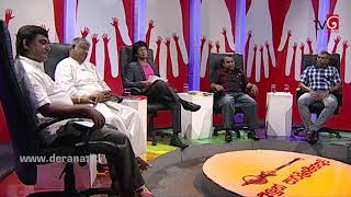 Aluth Parlimenthuwa - 24th January 2018 Thumbnail