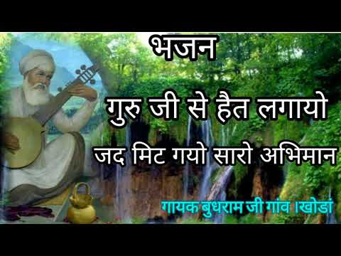 Guruji Se Het Lgaayo. BUDHRAM Ji