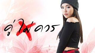 คู่ไม่ควร - เมย์ เอสดีโอ [ Official MV ]