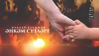 Ильдар Хакимов - Энкэм сузлэре (Премьера песни, 2021)