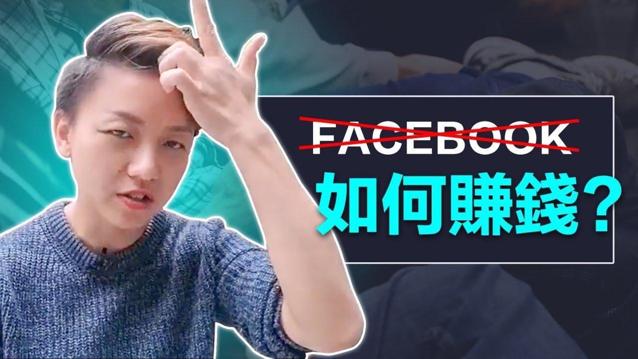 Facebook广告 | 如何抓到【精准客户】?让你不再【浪费广告钱】!| 雪儿院长