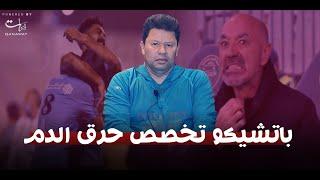 رضا عبد العال: باتشيكو تخصص حرق الدم