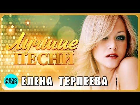 ЕЛЕНА ТЕРЛЕЕВА - Лучшие песни 2019