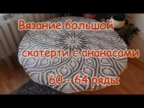 Вязание большой скатерти с ананасами 60-64 ряд