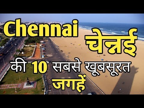 Chennai Top 10 Tourist Places In Hindi | Chennai Tourism | Tamil Nadu