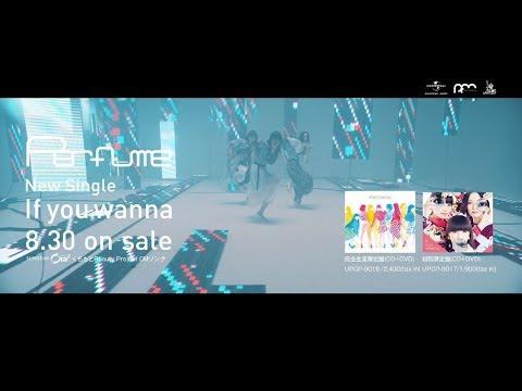 Perfume 「If you wanna」(Teaser)