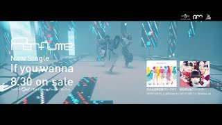 Perfume New Single 「If you wanna」 2017.8.30 on sale 「If you wann...