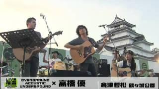 2011/9/15 LIVE福島 風とロックSUPER@会津若松 高橋優 with OAU.
