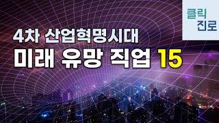 미래 유망 직업 15 /  4차산업혁명시대 , 내 직업…