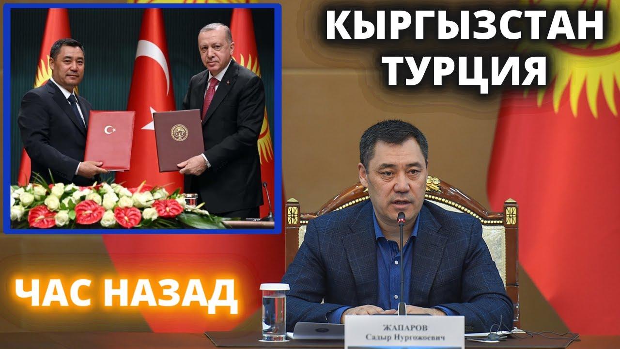 СРОЧНО!!! КИРГИЗИИ ХОРОШАЯ НОВОСТЬ,Садыр Жапаров в Турцию подписан ряд двусторонних документов.....