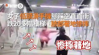 女子邊走邊滑手機!下秒踩空狂跌20多階樓梯「臉部著地慘摔」|低頭族|危險|意外事故