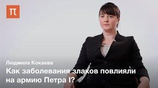 Фитопатология — Людмила Кокаева