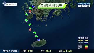 [목포 제주도 항로정보] 2019년 12월 9일/ 해양…
