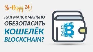 Как максимально обезопасить кошелёк blockchain