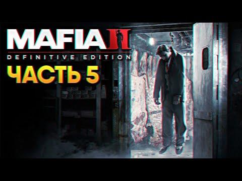 Обзор Mafia 2: Definitive Edition Remastered прохождение на русском #5 / Мафия 2 Ремастер