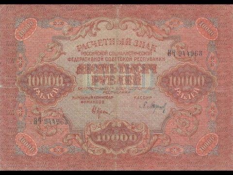Реальная цена редкой банкноты 10000 рублей 1919 года.