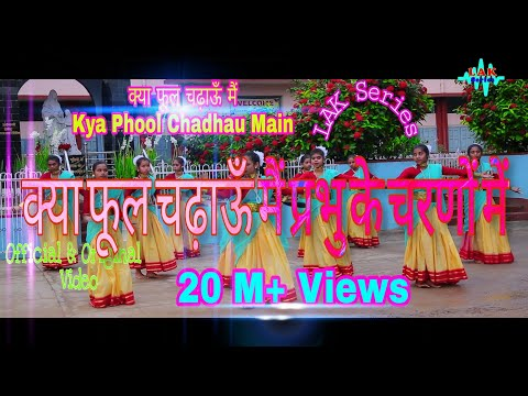 क्या फूल चढ़ाऊँ मै || KYA PHOOL CHADHAU MAIN PRABHU KE CHARANO ME || OFFICIAL RELIGIOUS VIDEO SONG