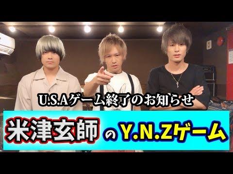 【新時代!】米津玄師のY.N.Zゲームが面白過ぎるからU.S.Aゲーム終了。【ノンラビ】