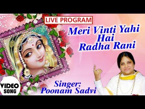 Meri Vinti Yahi Hai Radha Rani #मेरी विनती यही है राधा रानी #बेस्ट राधा भजन #पूनम साध्वी #Saawariya