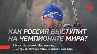 Что ждет Россию на чемпионате мира по биатлону? Live с Анной Богалий