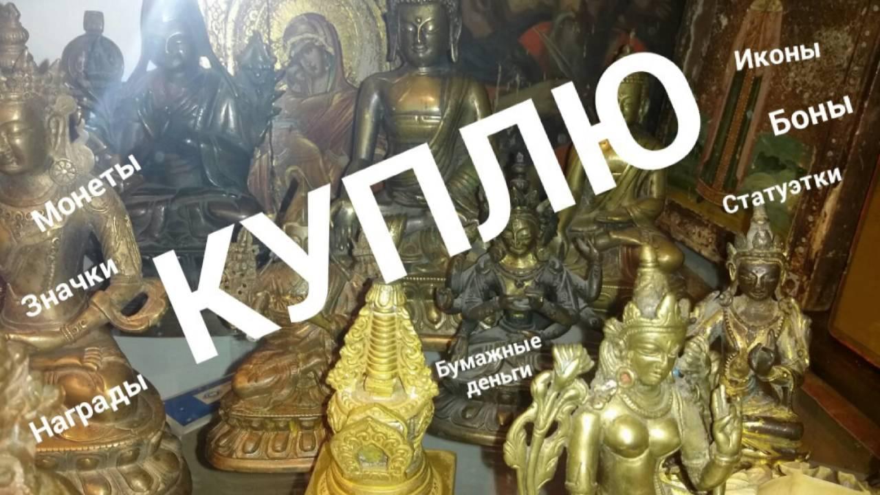 СКУПКА СПб Петергоф Ломоносов Кронштадт Антиквариат часы монеты .