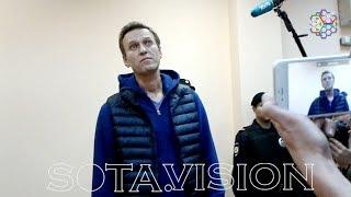 Я хочу есть и жду ареста! Навальный в Симоновском суде