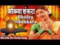 Download भोळ्या शंकरा - Bholya Shankara | Shankar | Marathi Devtional Song MP3 song and Music Video
