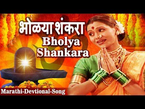 भोळ्या शंकरा - Bholya Shankara | Shankar | Marathi Devtional Song
