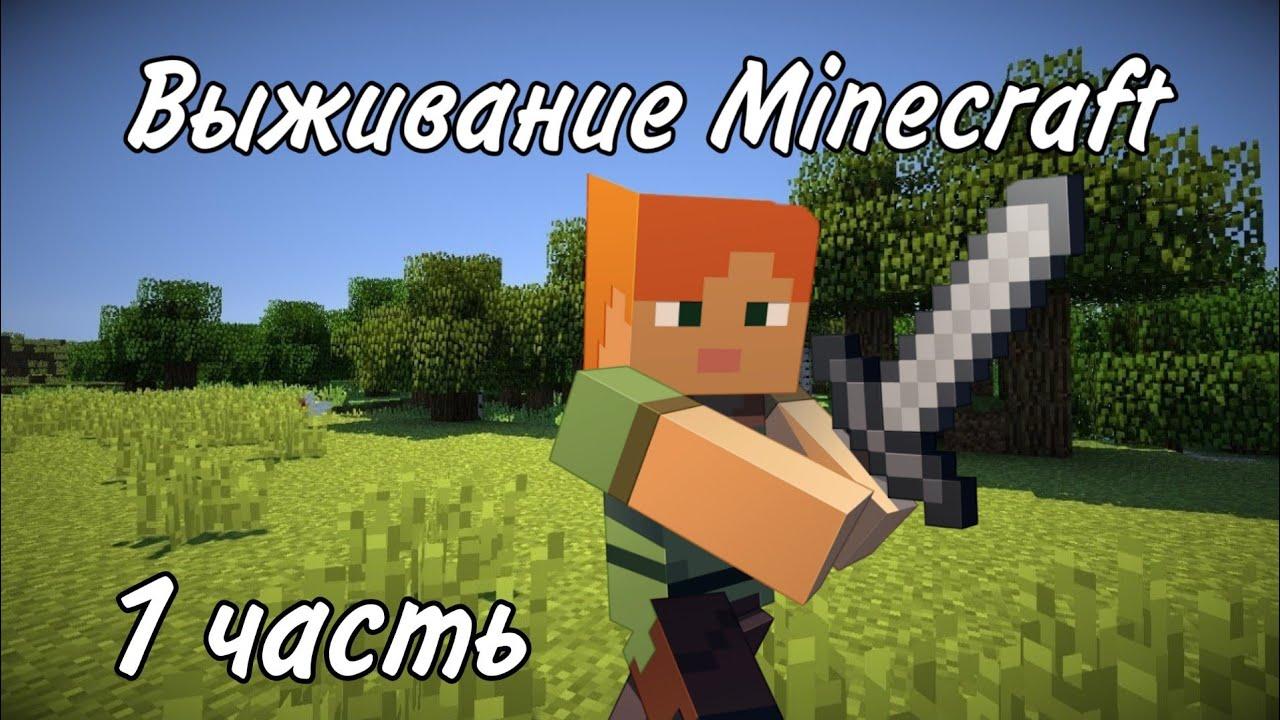 Выживание Minecraft 1 часть - YouTube