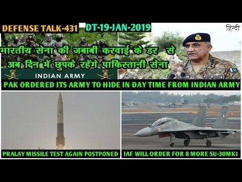 Indian Defence News:इंडियन आर्मी से डर कर छुपने लगे पाकिस्तानी सेना ,IAF will order 8 more Su 30 mki