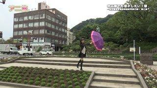 中二病でも恋がしたい!戀」修学旅行先の鹿児島県を旅してきました。 番...