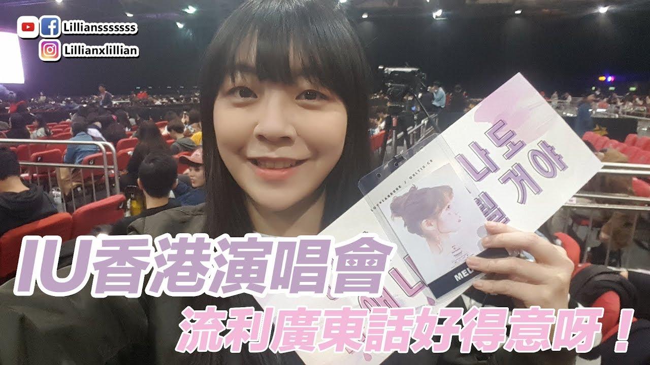 IU香港演唱會 流利廣東話好得意~ | 韓星.追星 | Lilliansssssss - YouTube