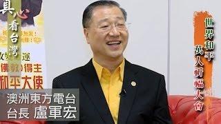 【真心看台湾】节目介绍 卢军宏台长 心灵法门 (字幕) 【Master JunHong Lu】