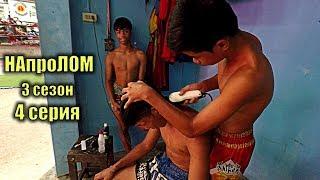 Русское кино основанное на реальных событиях НАПРОЛОМ спортивный сериал про тайский бокс в тайланде