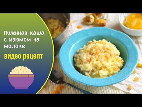 Пшенная каша с изюмом на молоке — видео рецепт