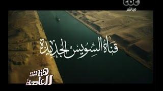 #هنا_العاصمة   فيلم تسجيلي لمشروع تنمية محور قناة السويس