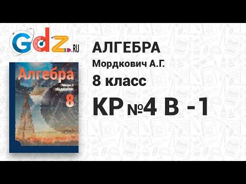 КР №4, В-1 - Алгебра 8 класс Мордкович