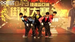 20130803 捷運盃亞洲街舞大賽 複賽 B組 - Street Party [入圍]