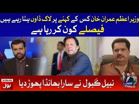 Nabil Gabol Slams PM Imran Khan