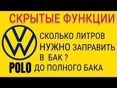 VW Polo - Сколько литров можно заправить до полного бака.