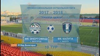 «Энергомаш» – «Калуга» (23.09.2017)